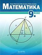 Математика 9 клас
