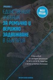 Учебник 2. Единственият учебник за ремъчно и верижно задвижване в България