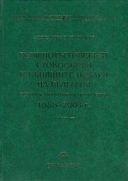 Външнотърговският стокообмен и външните пазари на България История, политика и икономика 1986 – 2008 г.