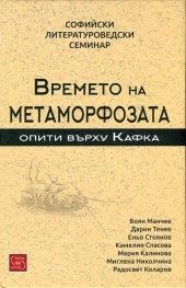 Времето на метаморфозата. Опити върху Кафка (Софийски литературоведски семинар)