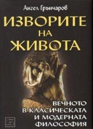 Изворите на живота: Вечното в класическата и модерната философия