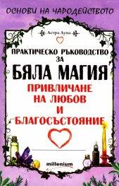 Практическо ръководство за Бяла магия - привличане на любов и благосъстояние