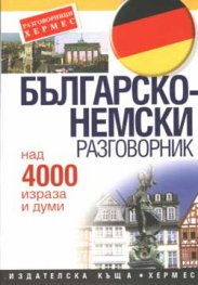 Българско-немски разговорник: Над 4000 израза и думи