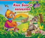 Косе Босе и лисицата/ Панорамна приказка