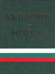 Албум Българите/ Болгары