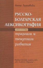 Русско-болгарская лексикография.Традиции и тенденции развития + CD
