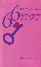 66 щури разкази за любовта
