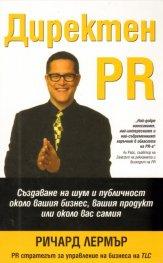 Директен PR