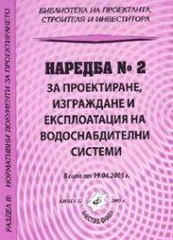 Наредба № 2 за проектиране, изграждане и експлоатация на водоснабдителни системи/ В сила от 19.04.2005