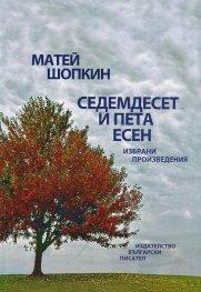 Седемдесет и пета есен. Избрани стихотворения