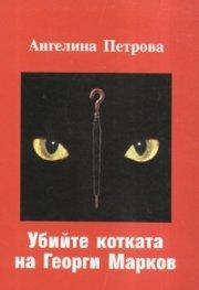 Убийте котката на Георги Марков