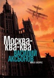 Москва - ква-ква