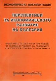 Перспективи за икономическото развитие на България