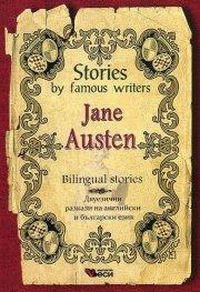 Stories by famous writers: Jane Austen. Bilingual stories (Двуезични разкази на английски и на български език)