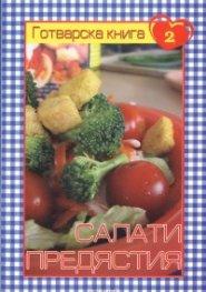 Готварска книга 2: Салати и предястия