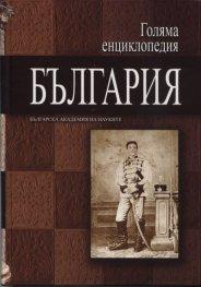 Голяма енциклопедия България Т.7