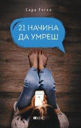 21 начина да умреш