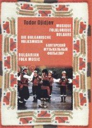 Български музикален фолклор/ френски, немски, руски, английски език