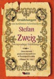 Stefan Zweig. Zweisprachige Erzahlungen/ Двуезични разкази на немски и на български