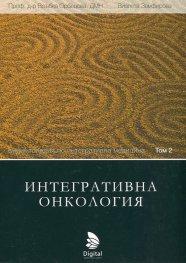 Енциклопедия по интегративна медицина Т.2: Интегративна онкология