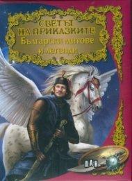Български митове и легенди/ Светът на приказките