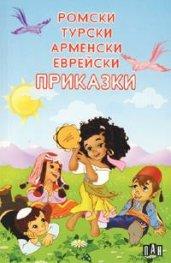 Ромски, турски, арменски, еврейски приказки. Христоматия