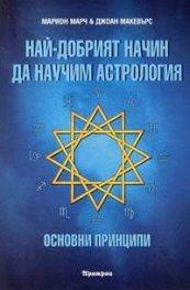 Най-добрият начин да научим астрология; т.1