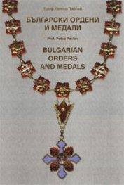Български ордени и медали/ Bulgarian Ordens and Medals