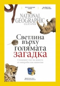National Geographic България 03/2018