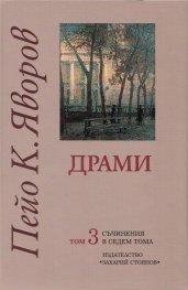 Съчинения в седем тома Т.3: Драми