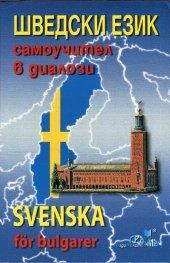 Шведски език: Самоучител в диалози+ CD