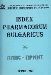 Лекарствени средства, повлияващи пикочо-половата система и хормонални препарати IV