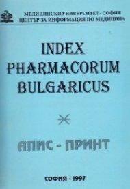 Противотуморни препарати и лекарствени средства V