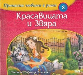 Красавицата и Звяра/ Приказки любими в рими