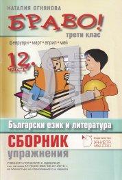 Браво! 12 част (Л): Сборник с упражнения по български език и литература за 3. клас