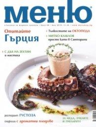 е-списание - Меню - брой 68/2013.