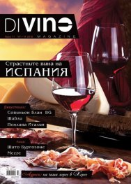 DiVino; Бр.11/VII - IX 2013
