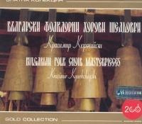 Български фолклорни хорови шедьоври. Красимир Кюркчийски Златна колекция 2D