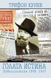 Голата истина. Публицистика 1945-1947