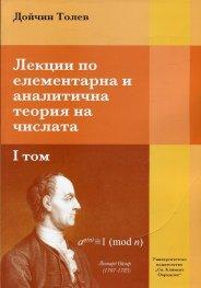 Лекции по елементарна и аналитична теория на числата Т.I