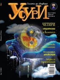 Усури; Бр. 117/2014