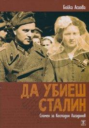 Да убиеш Сталин. Спомен за Костадин Лагадинов