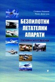 Безпилотни летателни апарати. Състояние и перспективи