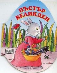 Пъстър Великден! Яйце