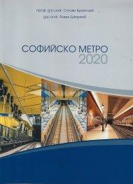 Софийско метро 2020