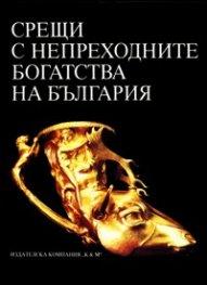 Срещи с непреходните богатства на България