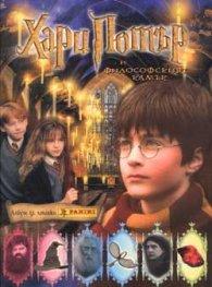 Албум за лепенки: Хари Потър и философският камък