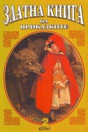 Златна книга на приказките 2