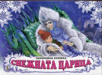 Снежната царица. Панорамна книжка