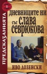 Дневниците ни със Слава Севрюкова Кн.1